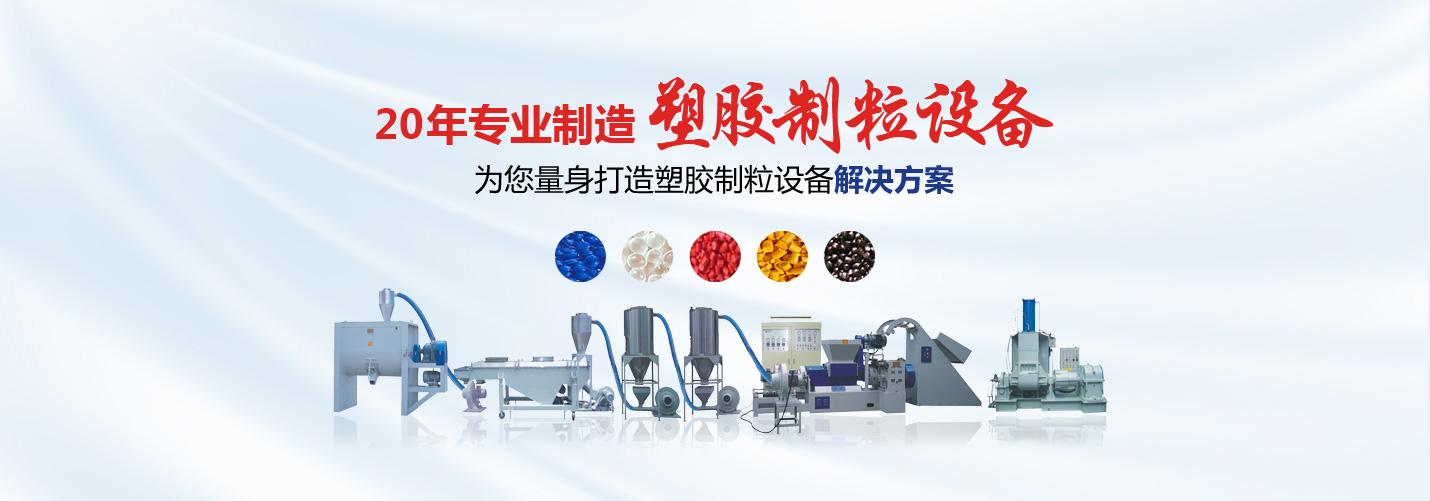 塑料造粒机