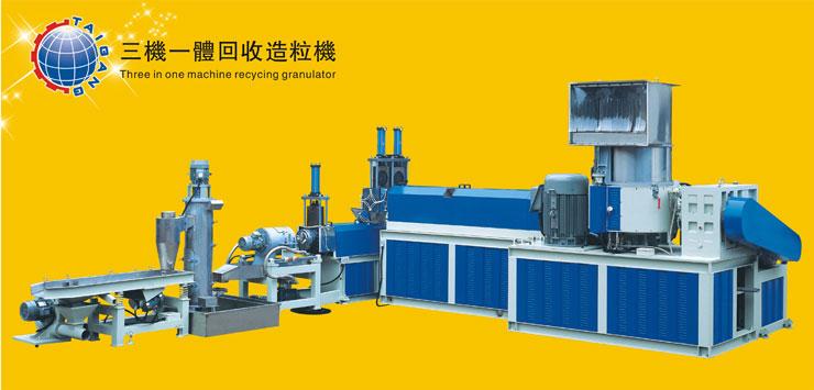 三机一体回收造粒机
